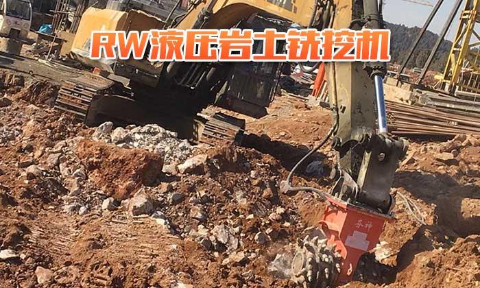 RW欧宝体育客户端岩土铣挖机