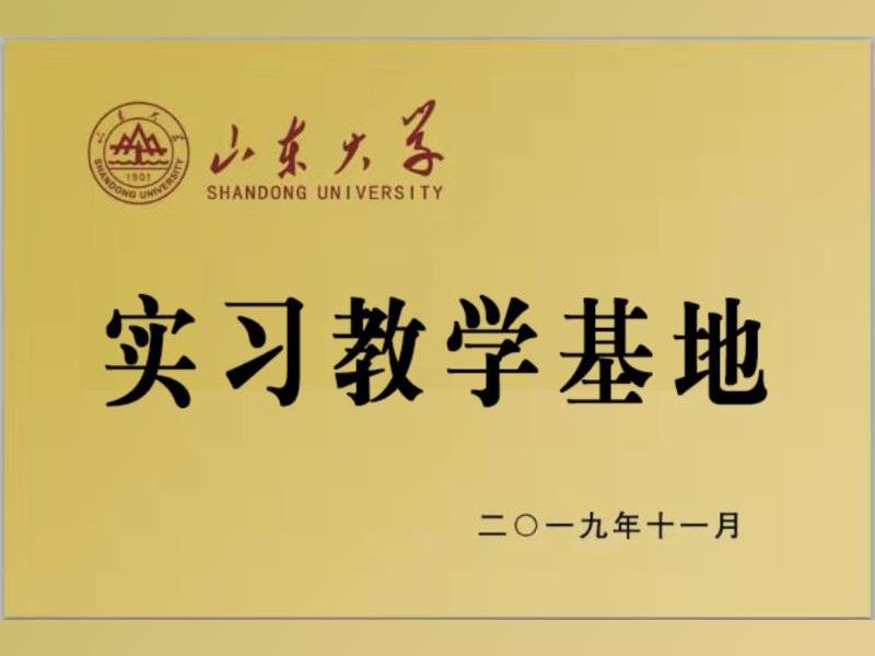 山东大学实习教学基地