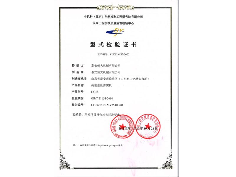 HC36高速欧宝体育客户端欧宝体育入口机型式检验证书