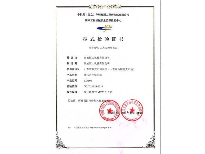 RW100欧宝体育客户端岩石铣挖机型式检验证书