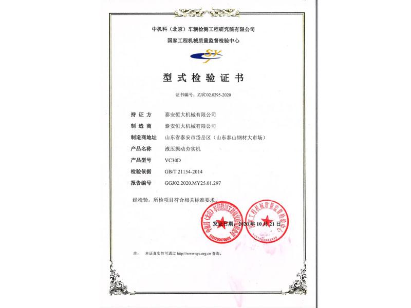 VC30D欧宝体育客户端振动欧宝体育入口机型式检验证书